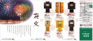 20160727花火-r.jpg