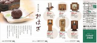20160919秋のお彼岸-r.jpg