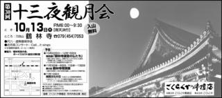 20161008十三夜観月会-r.jpg