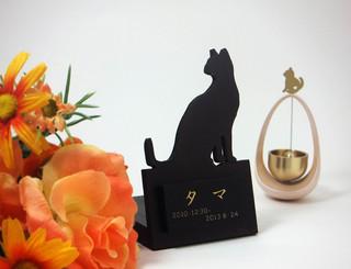 ペット供養ネコこげ茶-飾り付け.jpg