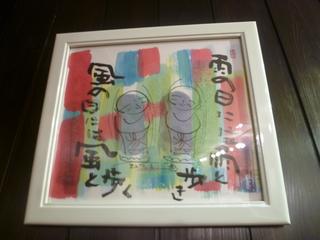 地蔵画 椿野 博.JPG