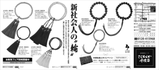 H27-3-成人数珠神戸新聞.jpg