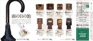 H30-6雨の日の飴.jpg