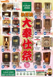 daihoshi_omote_1803.jpg