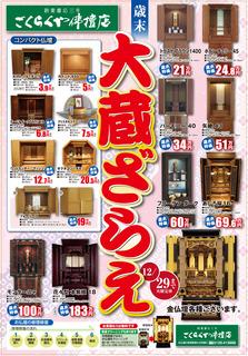 okura_omote_1711 - コピー.jpg